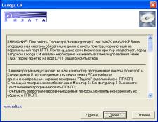 MonitorII / ConfiguratorII