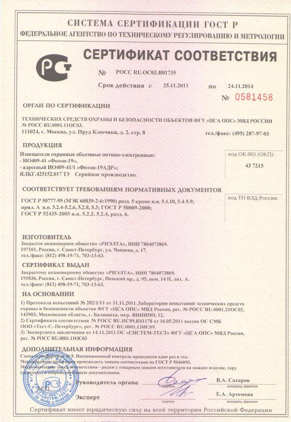 Сертификат соответствия РОСС
