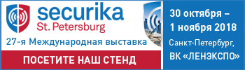 Securika SFITEX-2018