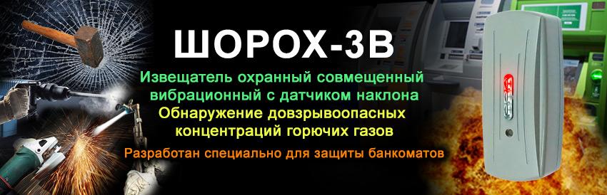 shorokh-3v-slider